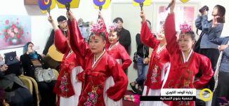 تقرير - زيارة الوفد الكوري لجمعية  ينبوع النسائية - #صباحنا غير - 2-3-2017 - قناة مساواة الفضائية