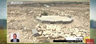 بناء وتخطيط على أنقاض مقبرة خشم زنة - طلب ابو عرار - صباحنا غير -25.8.2017 - مساواة