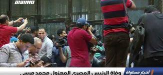 وفاة الرئيس المصري المعزول محمد مرسي ،تقرير،اخبار مساواة،18.06.2019،قناة مساواة