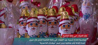 بازار الميلاد في يافة الناصرة  -view finder -26-12-2017 - قناة مساواة الفضائية