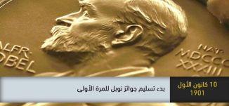 1901 - بدء تسليم جوائز نوبل للمرة الاولى -ذاكرة في التاريخ-10.12.19