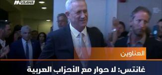 غانتس: لا حوار مع الأحزاب العربية ،اخبار مساواة،20.3.2019- مساواة