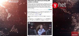 """الصحافة الإسرائيلية: """"فيديو يظهر فتاة فلسطينية تحرض الجنود الإسرائيليين على اعتقالها،21.12.17"""