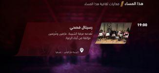 عرض فيلم فوتو كوبي -  فعاليات ثقافية هذا المساء - 26.3.2018-  قناة مساواة الفضائية