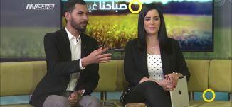 اخبار الفن والفنانين بسيم داموني، ،صباحنا غير، 21-6-2018،قناة مساواة الفضائية