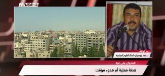 هآرتس : إذا تجدد إطلاق النار، فالرد الإسرائيلي سيكون أكثَر شدّة ، مترو الصحافة،30.5.2018، مساواة