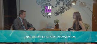 فقرة Interview - ديڤيد كواري - السفير البريطاني- برنامج #USB - حلقة 17-1-2016 - قناة مساواة الفضائية