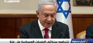 نتنياهو: سنكثف الضربات العسكرية على غزة،اخبار مساواة 5.5.2019، قناة مساواة