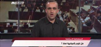 """عرب 48 : عملية الموساد """"الخاصة"""" ليست أكثر من شراء في مزاد،الكاملة،مترو الصحافة،6-7-2018-مساواة"""