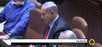 نتنياهو يزعم إطلاق خطة لمحاربة العنف ضد النساء العربيات،صباحنا غير،20-12-2018،قناة مساواة الفضائية