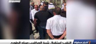 النقب: استقبال شيخ العراقيب صياح الطوري ،اخبار مساواة 3.5.2019، قناة مساواة