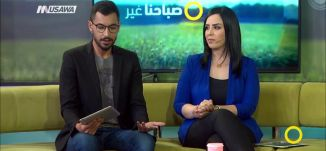 حراك شعبي بالبلدات العربية نصرة لغزة والقدس ،صباحنا غير،20-5-2018- مساواة