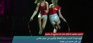 خارقون يقولون لإطفال لبنان إنه يمكنهم ان يطيروا !،view finder -18.4.2018-   قناة مساواة الفضائية