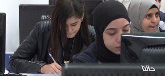 برومو - الديناميكية بين الطالب والمعلم - حالنا - 1-8-2018-قناة مساواة الفضائية