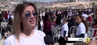 مهرجان الربيع في الناصرة يتميز في أجوائه ! ، دلال أبو آمنة ،صباحنا غير- 18.3.2018، مساواة