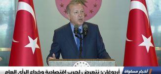 أردوغان: نتعرض لحرب اقتصادية وخداع الرأي العام، اخبار مساواة، 13-8-2018-قناة مساواة الفضائيه