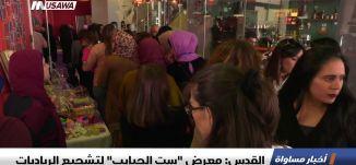 """القدس: معرض """"ست الحبايب"""" لتشجيع الرياديات ،تقرير،اخبار مساواة،13.3.2019، مساواة"""