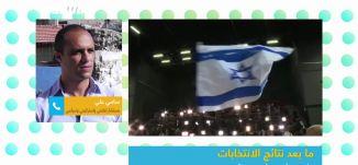 تعتبر نتائح الانتخابات للحزبين الليكود وكحول لفان انجازا،سامي العلي،،صباحنا غير،10.4.2019