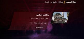 عرض فلم عروسة القدس ! - فعاليات ثقافية هذا المساء - 4-6-2017 - قناة مساواة الفضائية