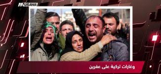 بي بي سي : معارك في الغوطة الشرقية وغارات تركية على عفرين - مترو الصحافة -4.3.2018