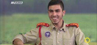 فرقة السلام الكشفية و مسيرة العيد  - صباحنا غير- 31-8-2017 -  قناة مساواة الفضائية