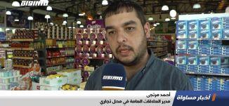 غزة: اجراءات احترازية لمنع تفشي كورونا،اخبار مساواة ،10.03.2020،قناة مساواة الفضائية