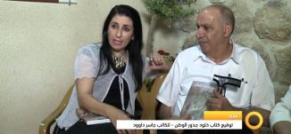 جاسر داوود - كتاب خلود جذور الوطن -2-10-2015- قناة مساواة الفضائية -صباحنا غير - Musawa Channel