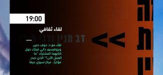 19:00 - لقاء ثقافي - فعاليات ثقافية هذا المساء - 17.09.2019-قناة مساواة