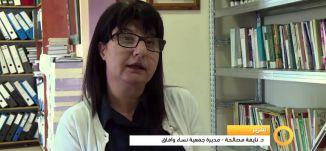 واقع المرأة في المجتمع وجمعية نساء وآفاق - 30-10-2015 - قناة مساواة الفضائية - Musawa Channel