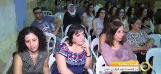 تقرير - أمسية رمضانية - دير القدسية مريم البواردي اعبلين - #صباحنا_غير- 29-6-2016- مساواة الفضائية