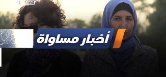 """ترقب لانعقاد """"برلمان السلام""""،اخبار مساواة،26.11.2018، مساواة"""