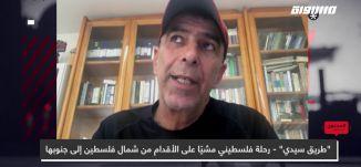"""""""طريق سيدي""""رحلة فلسطيني مشيًاً على الأقدام من شمال فلسطين إلى جنوبها،المحتوى في رمضان،حلقة 24"""