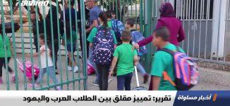 تقرير: تمييز مقلق بين الطلاب العرب واليهود،اخبار مساواة 20.10.2019، قناة مساواة