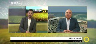 حتلنة اخبار التهدئة،د. هاني العقاد،صباحنا غير،14-11-2018،قناة مساواة الفضائية