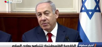 الخارجية الفلسطينية: نتنياهو يعادي السلام،اخبار مساواة،18.11.2018، مساواة