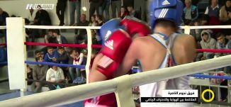 تقرير - الملاكمة: بين الهواية والاحتراف الرياضي - صباحنا غير،27.2.18 - قناة مساواة الفضائية