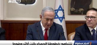 نتنياهو: خطوطنا الحمراء باتت أكثر وضوحا ،اخبار مساواة،16.9.2018،مساواة