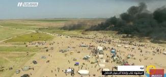 غزة: استشهاد شاب وإصابة آخر بنيران الاحتلال!، عناوين الأخبار ،صباحنا غير،12.4.2018،مساواة