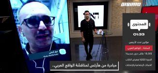 مبادرة من هآرتس لمناقشة الواقع العربي ،نبيل أرملي،المحتوى، 09.09.2019، قناة مساواة