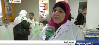 القدس: مسابقة للأبحاث العلمية في المدارس  ،تقرير،اخبار مساواة،21.3.2019، مساواة
