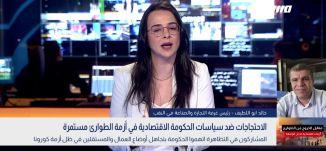 الاحتجاجات ضد سياسات الحكومة الاقتصادية في أزمة الطوارئ مستمرة،خالد ابو اللطيف،بانوراما مساواة،17.5