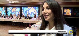 تقرير : الإجتماع التأسيسي للمجلس النسائي الموحد - العربية للتغيير،صباحنا غير،17-6-2018 - قناة مساواة