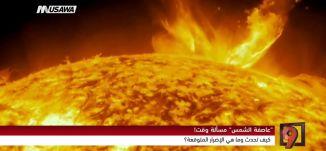 ماذا سيحدث في الكرة الأرضية؛ عاصفة الشمس مسألة وقت فقط! - بروفيسور عدي أبو النصر- التاسعة -6.10.2017