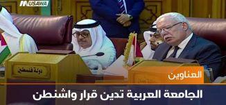 الجامعة العربية تدين قرار واشنطن،اخبار مساواة،11.9.2018،مساواة
