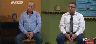 دهس الطفل وئام من مجد الكروم - الكاملة - حالنا - 8.11.2017  - قناة  مساواة الفضائية
