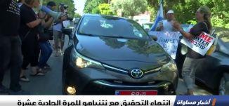 مثقفون عرب ويهود ضد قانون القومية ،اخبار مساواة،17.8.2018،مساواة