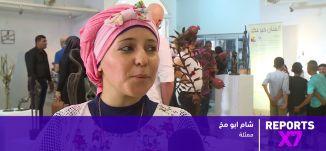 انجازات مشرفة للطلاب العرب في جامعة حيفا قسم الفنون  -18-8-2017 - الحلقة كاملة -Reports X7