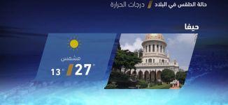 حالة الطقس في البلاد - 19-3-2018 - قناة مساواة الفضائية - MusawaChannel
