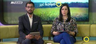"""""""صفقة القرن"""" ستطرح خلال احتفال نقل السفارة،هنيدة غانم، صباحنا غير،14-5-2018،مساواة"""