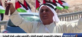 العليا تقضي بهدم الخان الأحمر،اخبار مساواة،5.9.2018،مساواة